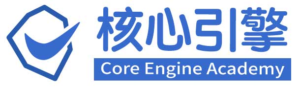 核心引擎學院 | Core Engine Academy