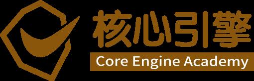 核心引擎學院 | Core Engine Academy