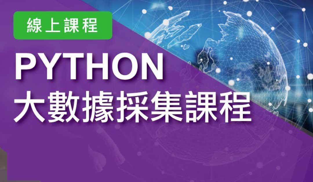 Python 大數據採集課程