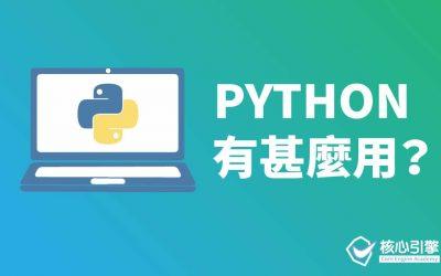 Python 可以做到什麼工具?富途API 接駁、足球賽馬博彩數據擷取、WhatsApp 自動化批量發送、辦公室自動化